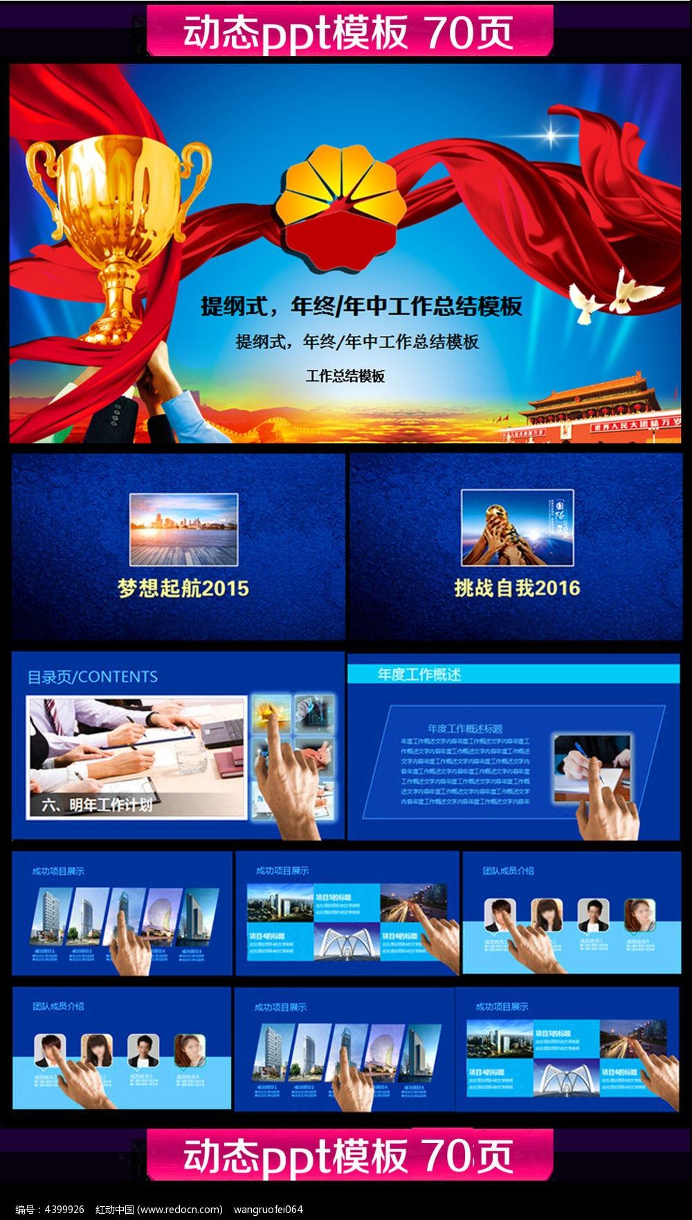 中国石油天然气ppt模板图片