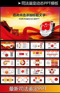 中国司法局PPT模板