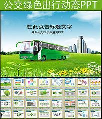 城市绿色公交车发展报告会议PPT模板