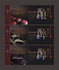 传统酿酒文化展板设计