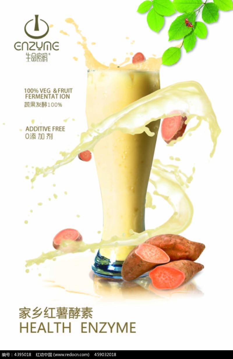酵素饮料创意手绘pop