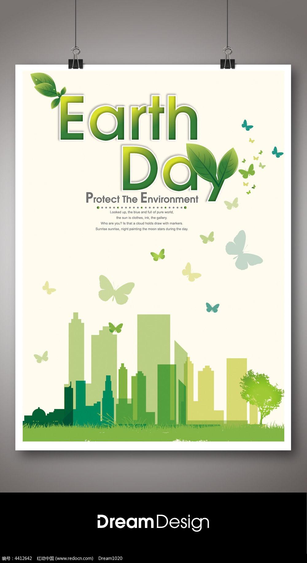 环境保护公益宣传海报
