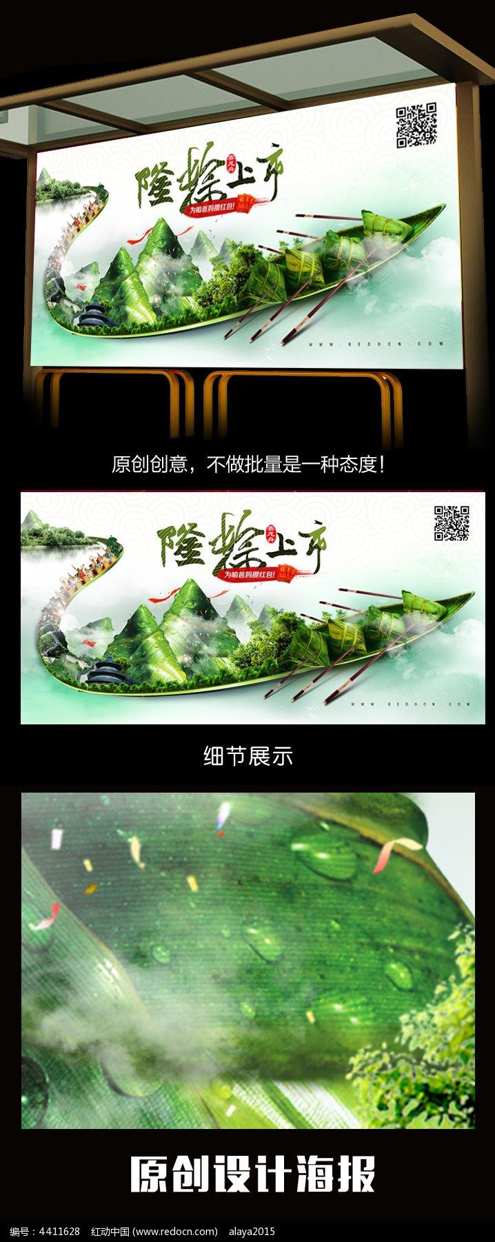 端午节粽子促销背景布图片