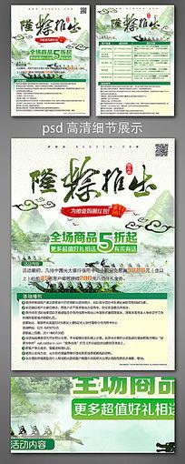 端午节粽子促销宣传单