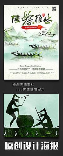 端午节粽子上市海报设计
