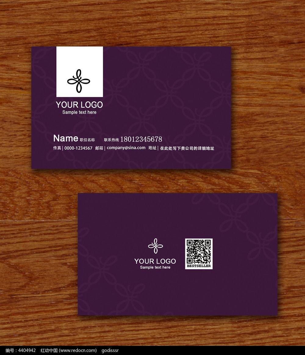 高贵紫色婚庆服装店名片psd模板