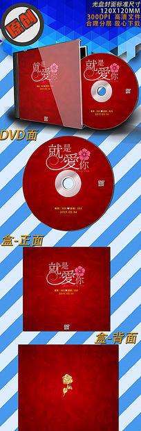 红色婚礼光盘封面