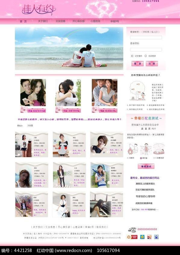 相亲网站_交友相亲网站首页设计