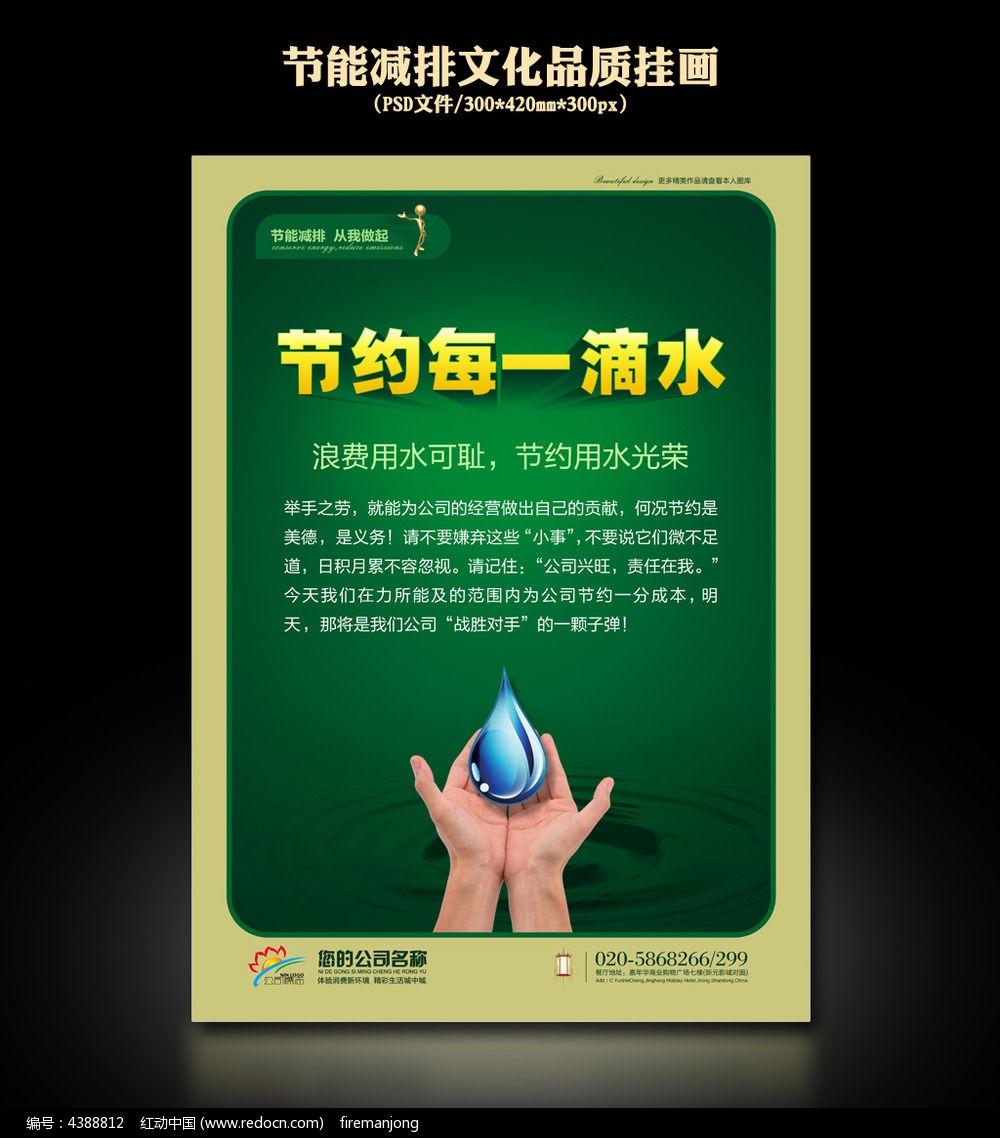 标签:节约每一滴水 水滴 手掌 环保 节能减排  公益广告图片