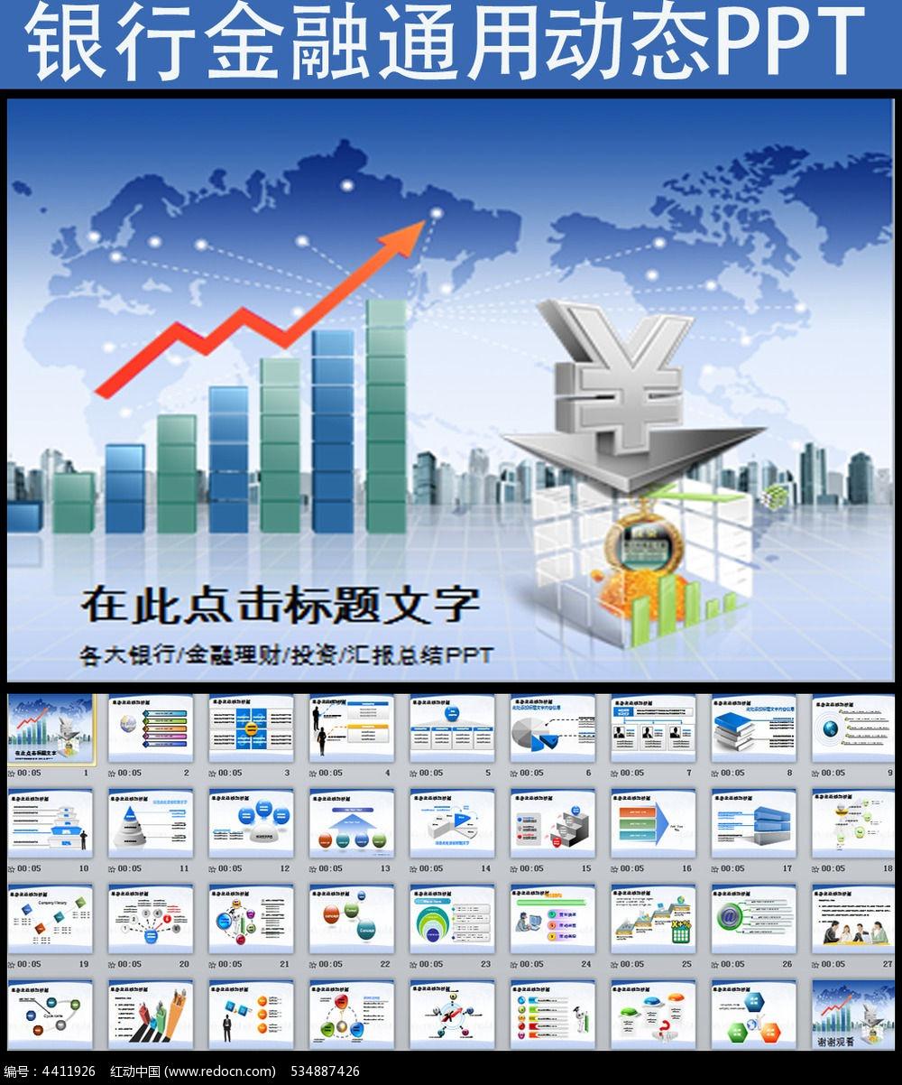 金融行业工作总结PPT模板_ppt模板\/PPT背景
