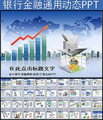 公司业绩报告工作总结PPT_ppt模板\/PPT背景