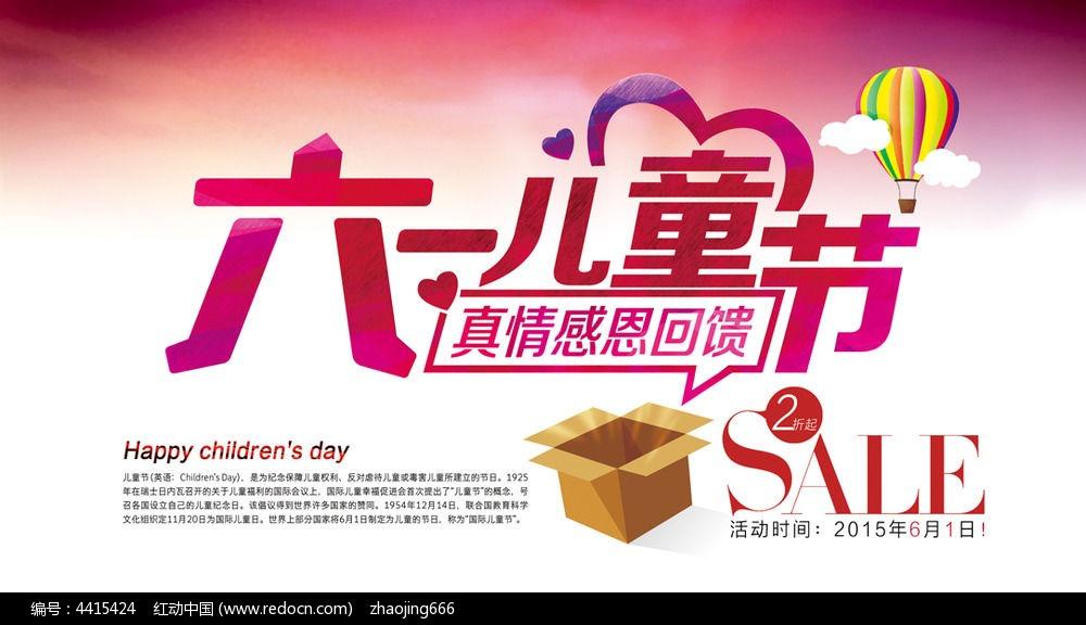 儿童节快乐   海报设计