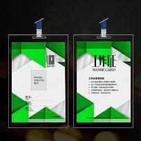 绿色清爽科技企业工作证设计