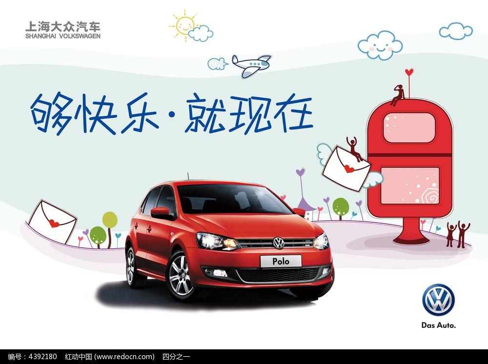 5款汽车展上海大众海报psd设计下载