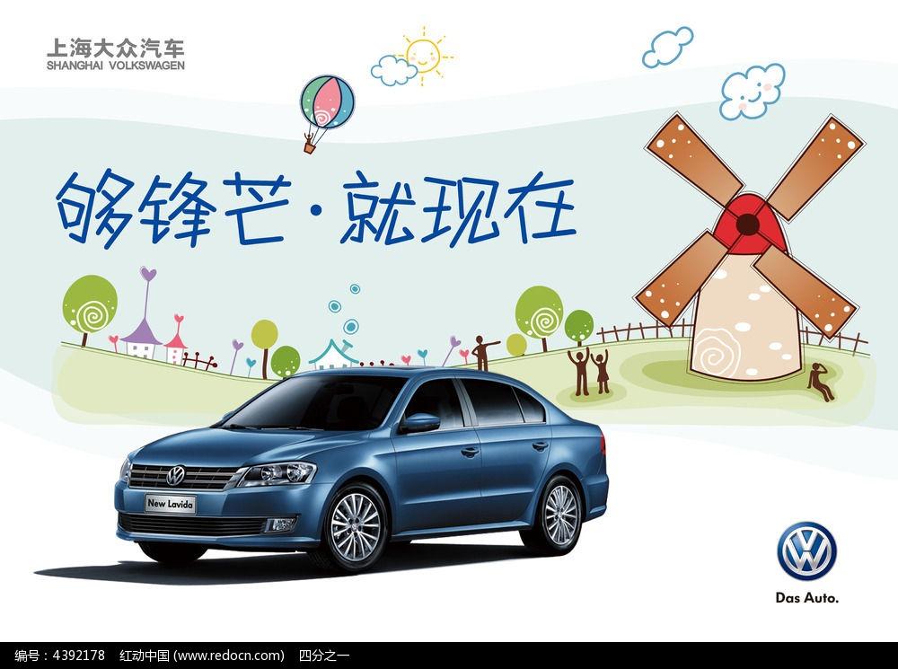 大众lavida朗逸广告_汽车展上海大众朗逸广告_红动网