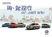 汽车展上海大众全系车型广告