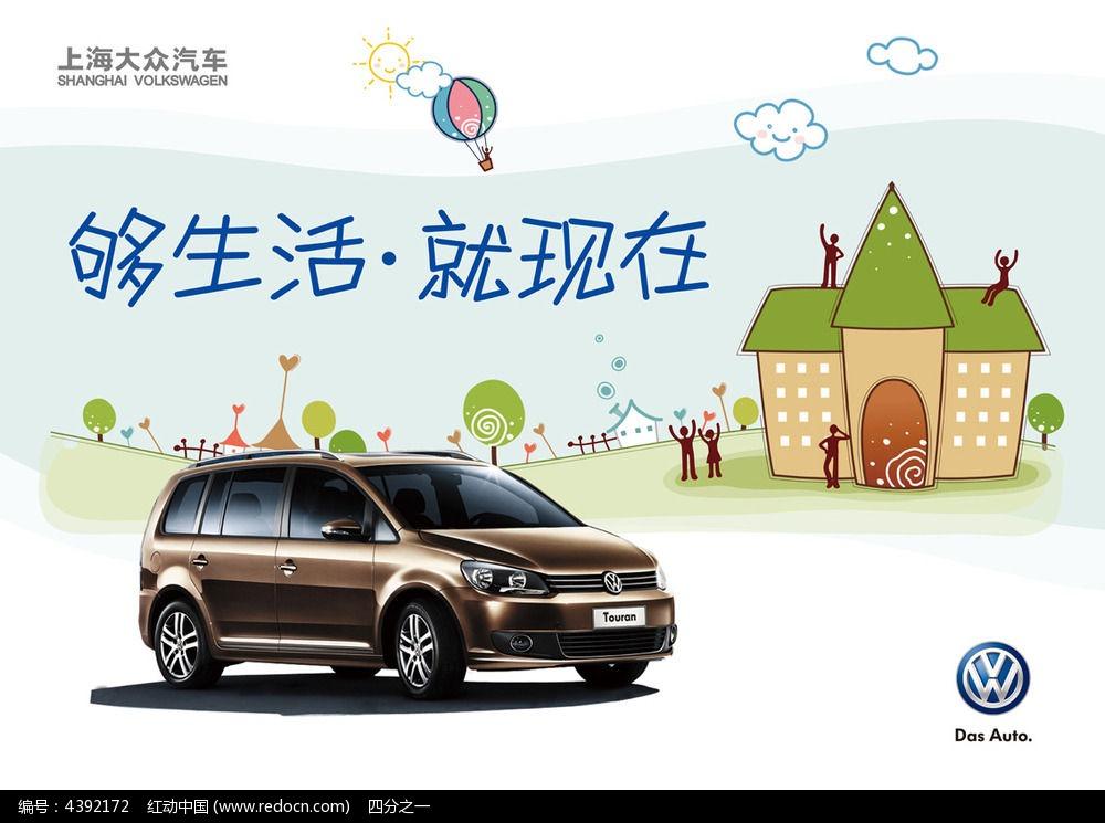 汽车展上海大众途安海报设计
