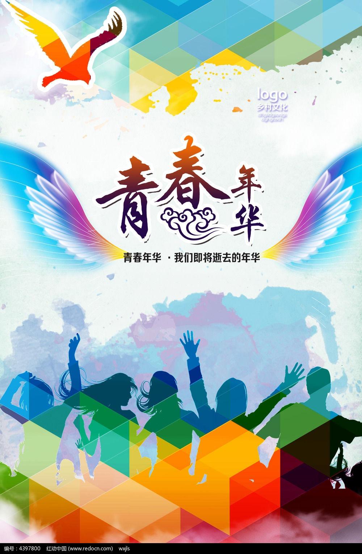 青春梦想飞翔创意海报psd下载