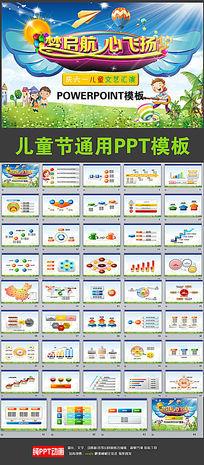 庆六一儿童文化汇演PPT模版