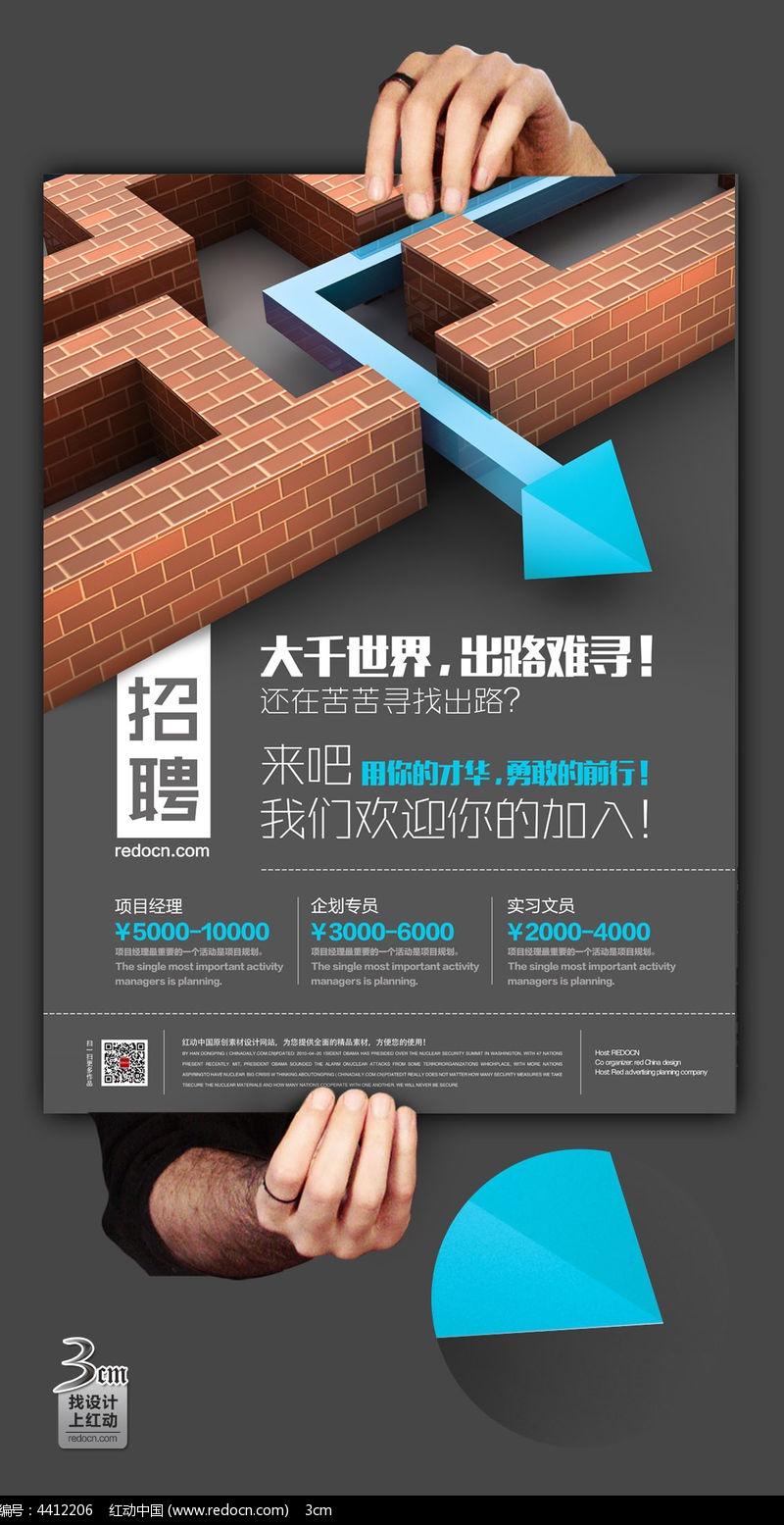 企业创意招聘海报