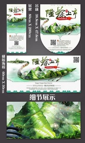 全套超市端午节促销海报物料 PSD