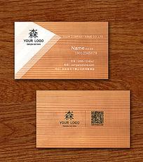 日系清新环保家居装饰木纹名片psd模板