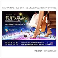 商业购物中心海报设计