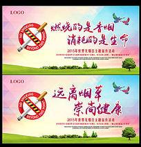 世界无烟日请勿吸烟公益海报海报