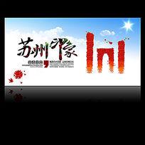 苏州印象旅游展板