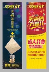 陶瓷瓷砖广告海报