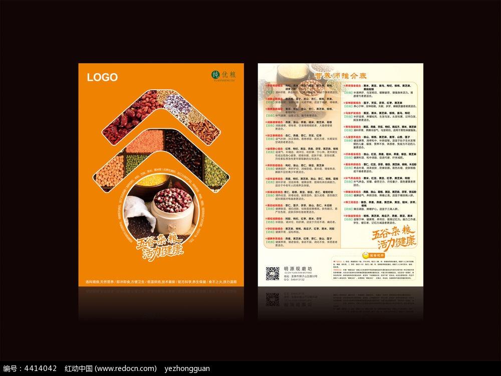 五谷杂粮宣传单图片