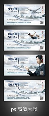 新企业文化标语海报设计 PSD