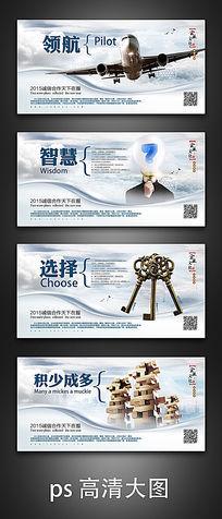 新企业文化海报设计psd PSD