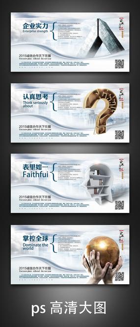 新企业文化建设宣传海报设计 PSD