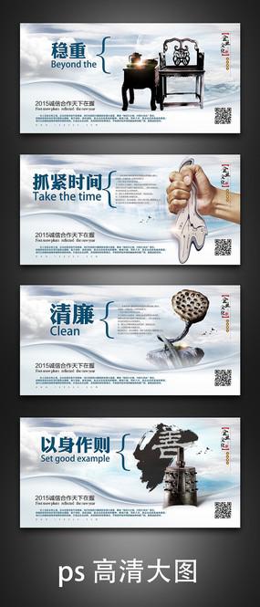 新企业文化口号海报模板 PSD