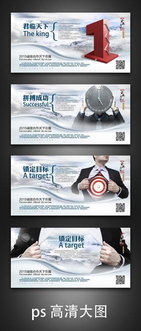 新企业文化口号海报psd素材 PSD