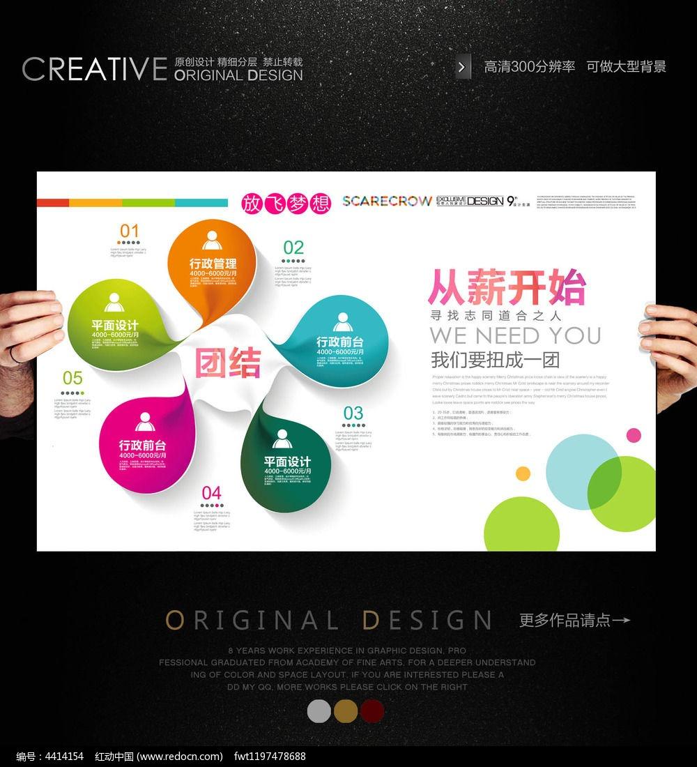 业务团队招聘海报_海报设计/宣传单/广告牌图片素材图片