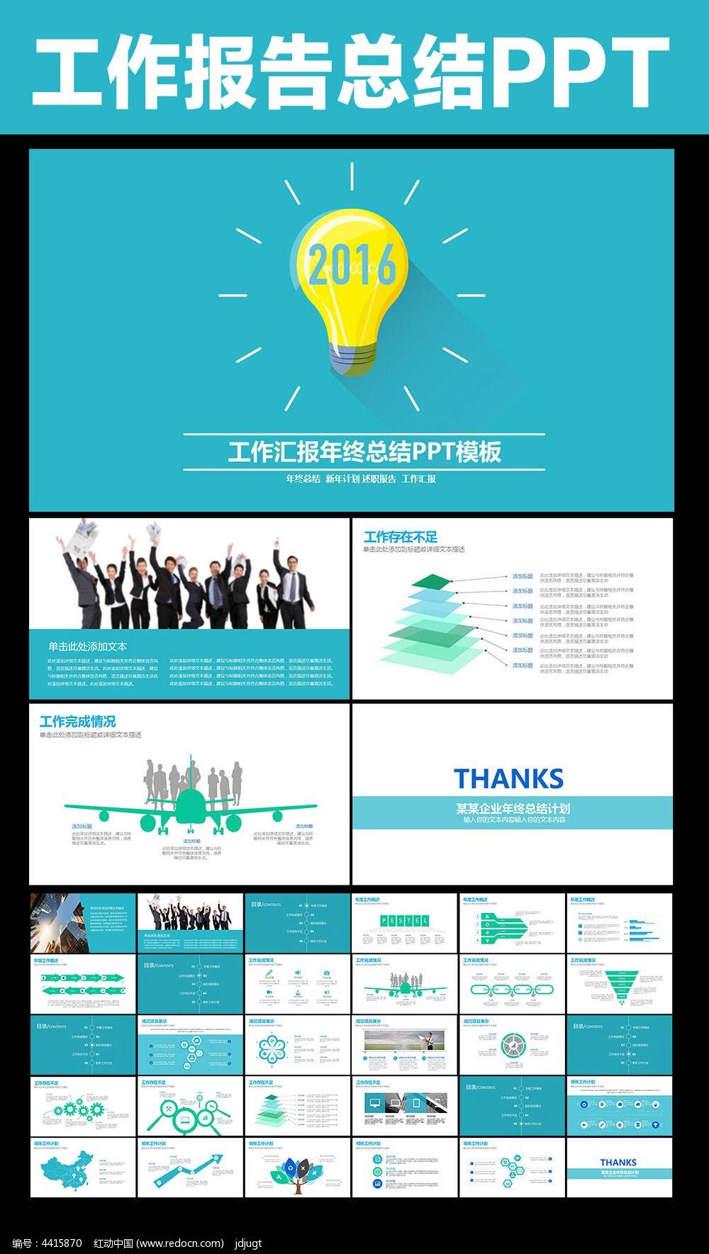 原创设计稿 ppt模板/ppt背景图片 ppt背景 > 职场工作会议项目规划