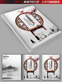中国风古典家具画册封面设计