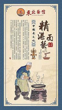 中国风古典面食文化宣传展板