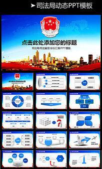 中国司法局纪检监察工作PPT