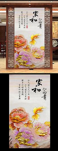 7款 中式彩雕玄关 荷花家和富贵背景壁画图片psd下载