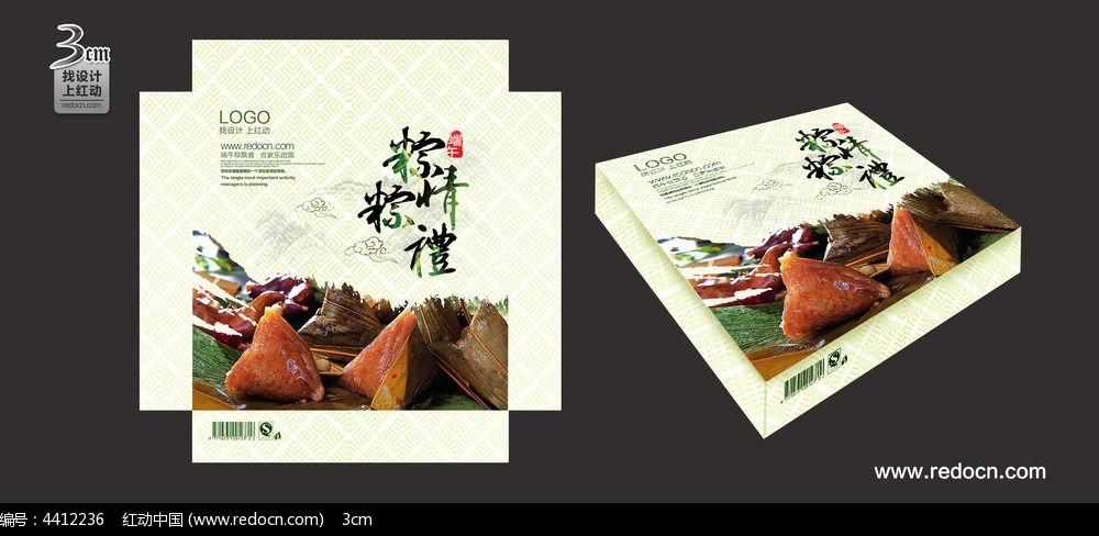 粽子包装礼盒设计图片