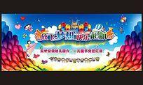 61儿童节文艺汇演 CDR