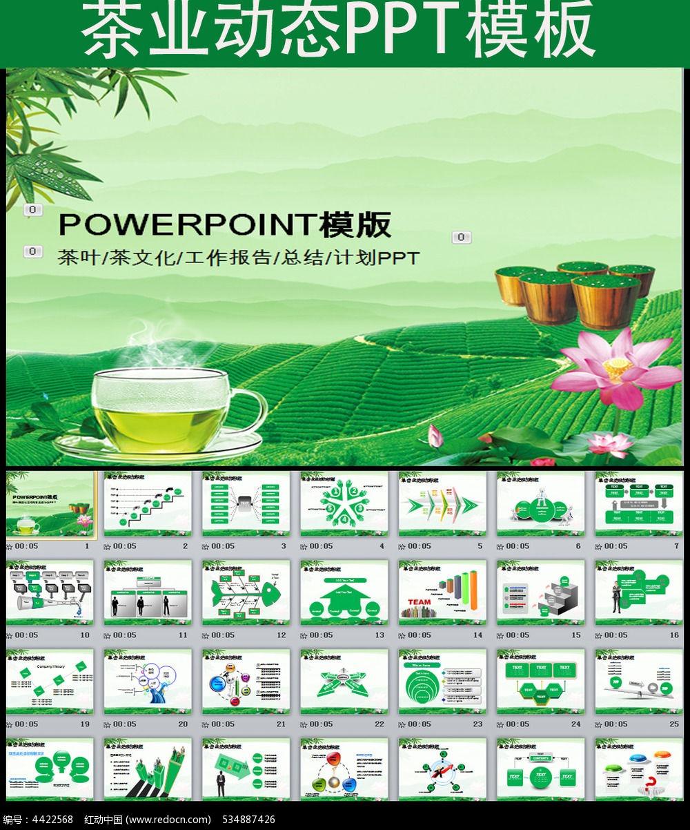 茶文化茶叶ppt模板