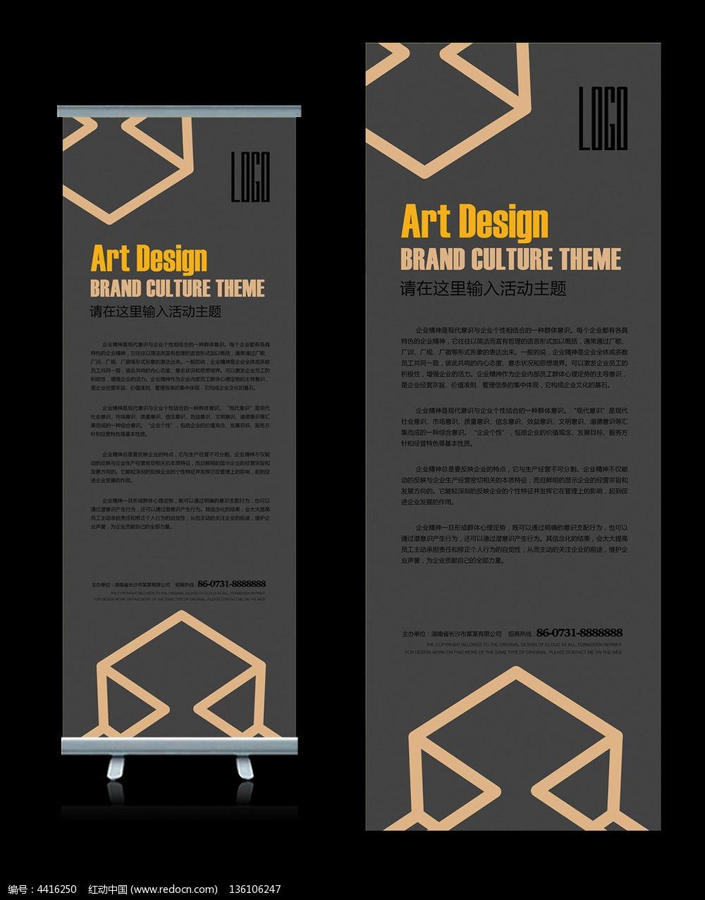 工业4.0概念创意X展架设计