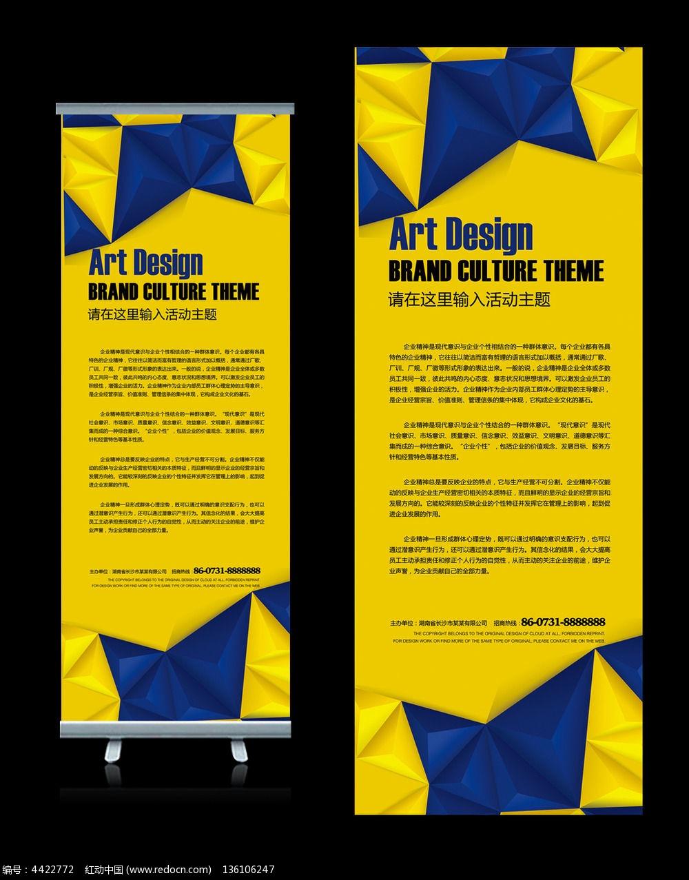 黄色现代企业x展架设计图片