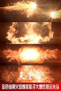 金色绚丽火焰烟雾粒子大爆炸展示片头
