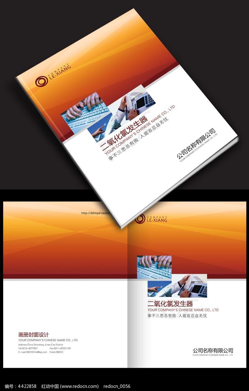 图片书籍封面设计_画册设计/菜谱/画册机械素东风十堰图片