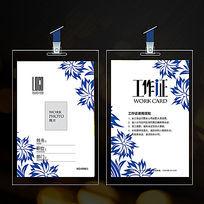 蓝色复古花朵创意工作证设计